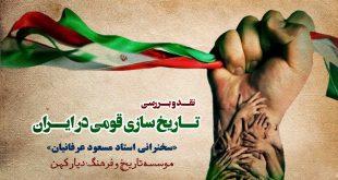 سخنرانی استاد مسعود عرفانیان