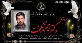 درگذشت دکتر رحیم نیکبخت